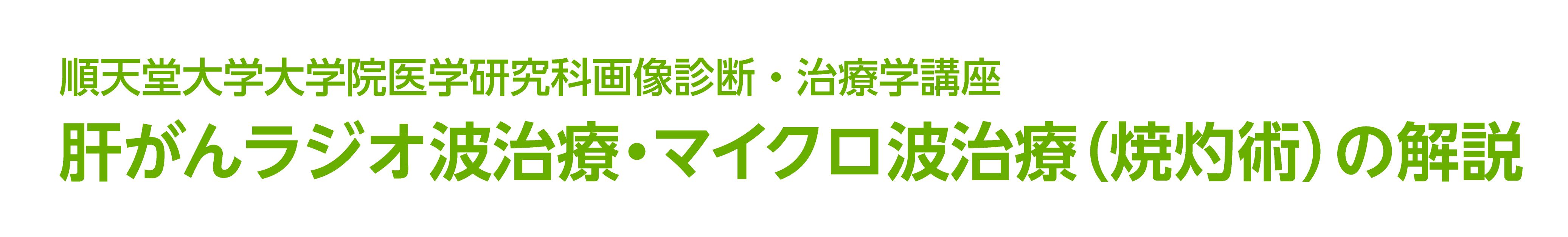 順天堂大学大学院医学研究科画像診断・治療学 肝臓がんラジオ波治療(焼灼術)の解説