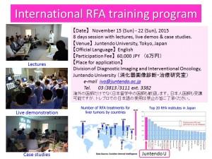 International RFA training program(改訂版)