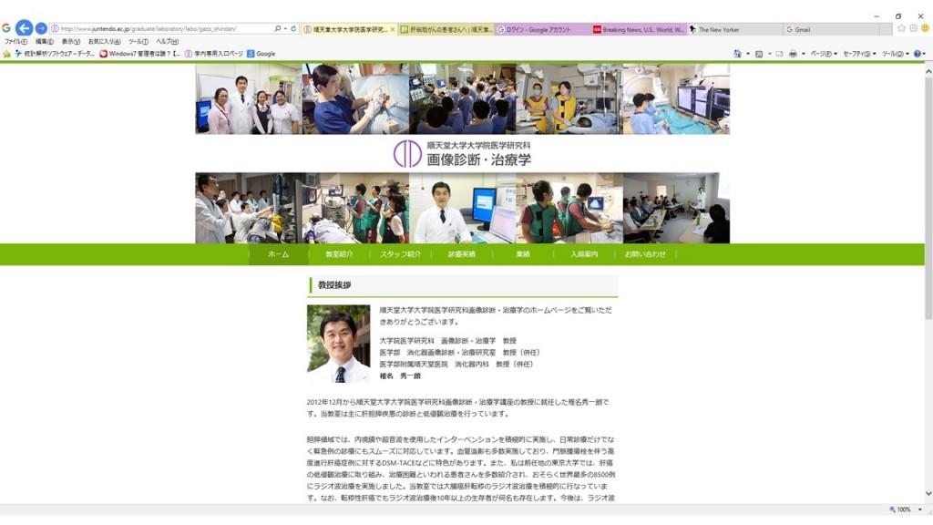 画像診断・治療学HPホーム