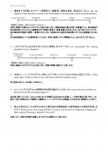 済生会宇都宮 笹倉(anonymous)2のコピー