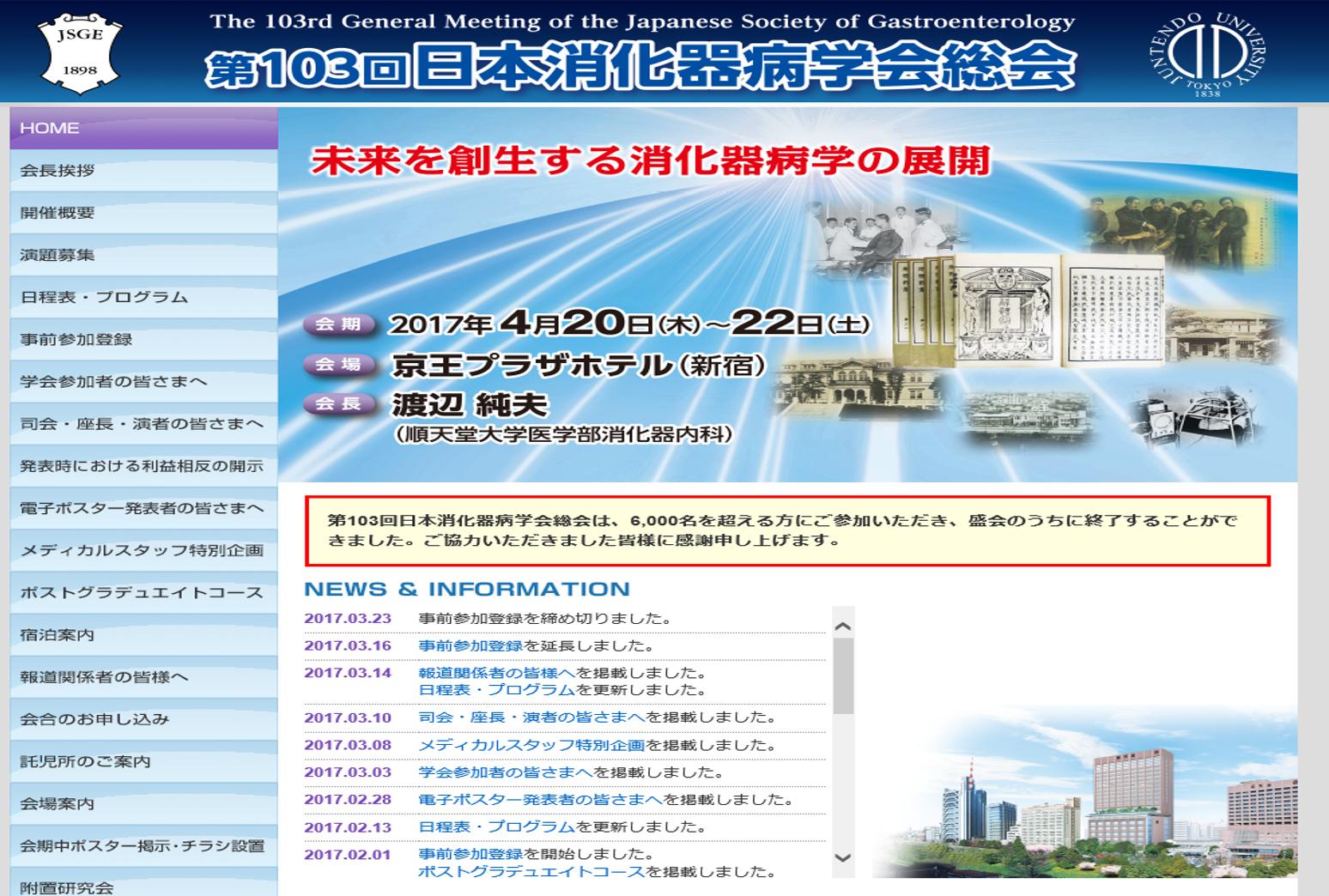 第103回日本消化器病学会総会 | ...